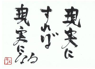 千田琢哉名言 373 (2)