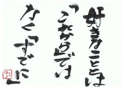 千田琢哉名言 375 (2)