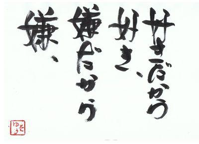千田琢哉名言 376 (2)