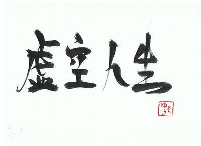 千田琢哉名言 377 (2)