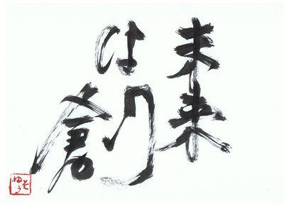 千田琢哉名言 379 (2)