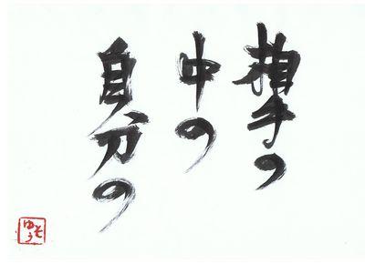 千田琢哉名言 381 (2)