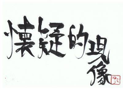 千田琢哉名言 383 (2)