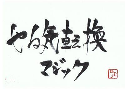 千田琢哉名言 384 (2)