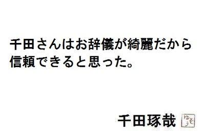 千田琢哉名言 384