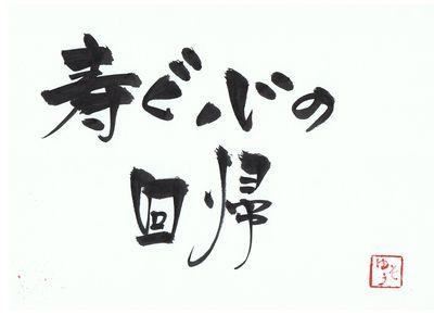千田琢哉名言 387 (2)