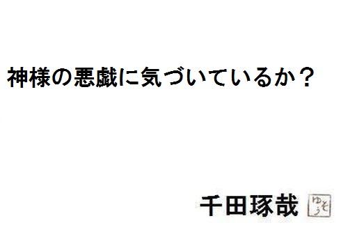 コピー千田琢哉名言 - コピー (212) - コピー - コピー - コピー - コピー - コピー - コピー - コピー - コピー - コピー - コピー - コピー - コピー - コピー - コピー - コピー - コピー - コピー - コピー - コピー - コピー - コピー - コピー - コピー - コピー - コピー - コピー - コピー
