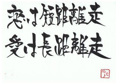 千田琢哉名言 393 (2)