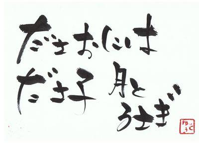 千田琢哉名言 396 (2)