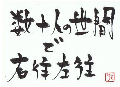 千田琢哉名言 398 (2)