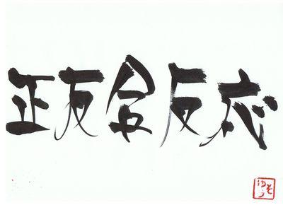 千田琢哉名言 403 (2)