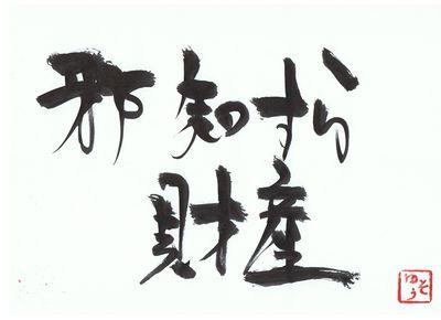 千田琢哉名言 407 (2)