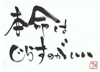 千田琢哉名言 409 (2)