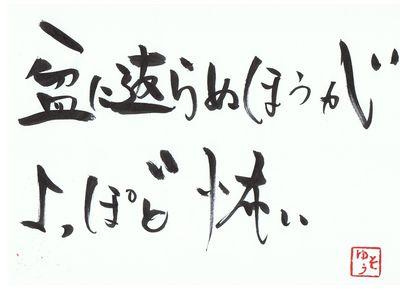 千田琢哉名言 410 (2)