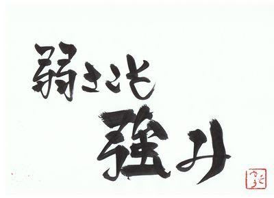 千田琢哉名言 411 (2)