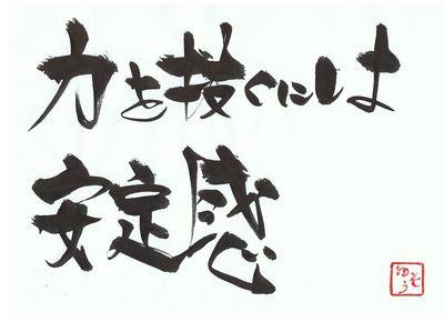千田琢哉名言 419 (2)