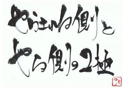 千田琢哉名言 424 (2)