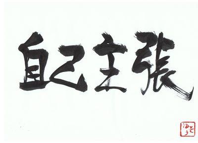 千田琢哉名言 426 (2)