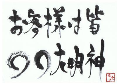 千田琢哉名言 428 (2)