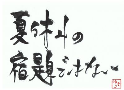 千田琢哉名言 430 (2)