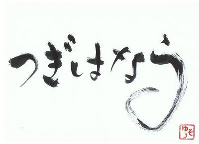 千田琢哉名言 431 (2)