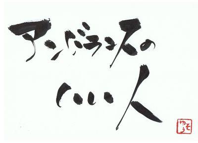 千田琢哉名言 434 (2)