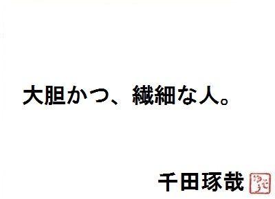 千田琢哉名言 434