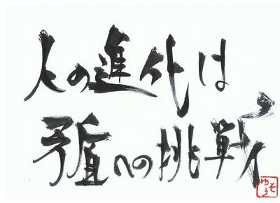 千田琢哉名言 435 (2)