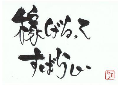 千田琢哉名言 436 (2)
