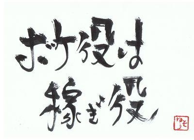 千田琢哉名言 437 (2)