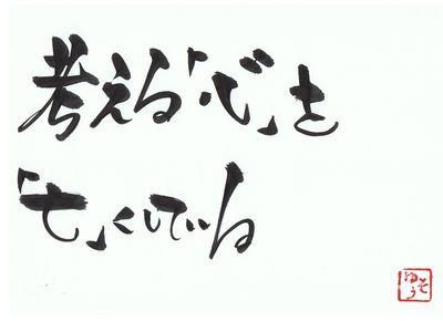 千田琢哉名言 438 (2)