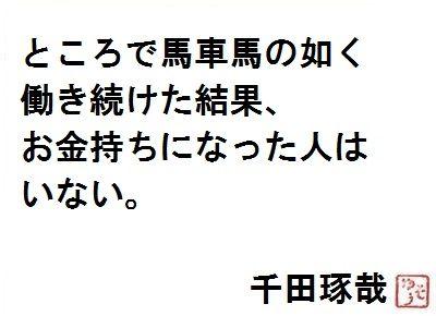 千田琢哉名言 438