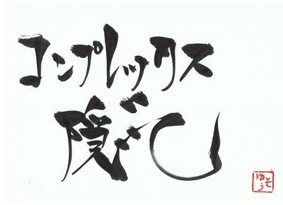 千田琢哉名言 439 (2)