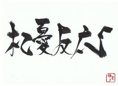 千田琢哉名言 440 (2)