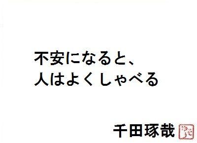 千田琢哉名言 440