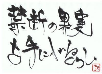 千田琢哉名言 442 (2)