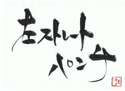 千田琢哉名言 444 (2)