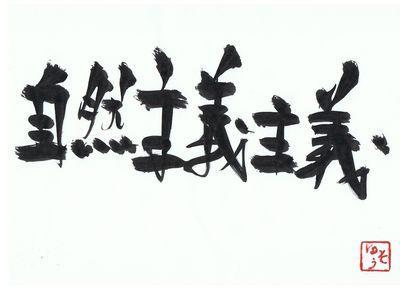 千田琢哉名言 446 (2)
