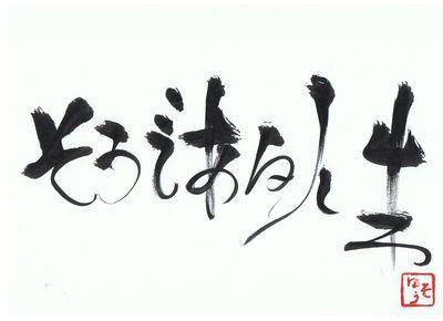 千田琢哉名言 448 (2)