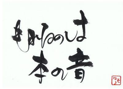 千田琢哉名言 449 (2)