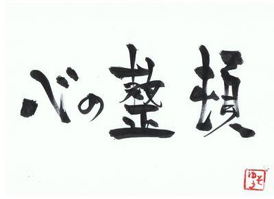 千田琢哉名言 453 (2)