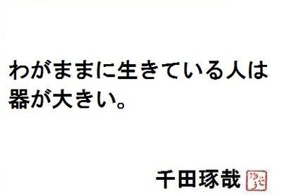 千田琢哉名言 458