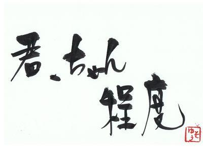 千田琢哉名言 460 (2)