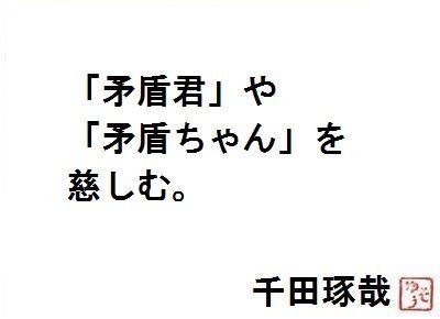 千田琢哉名言 460