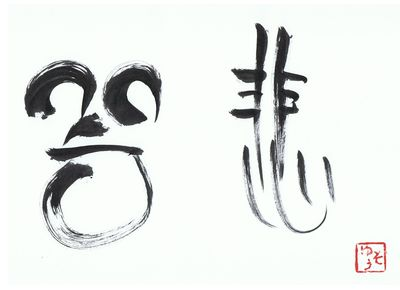 千田琢哉名言 463 (2)