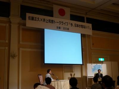 佐藤正久議員×井上和彦氏 トークライブ02