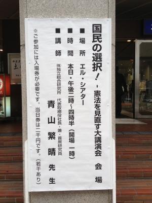 「憲法を見直す大講演会」講師:青山繁晴氏001