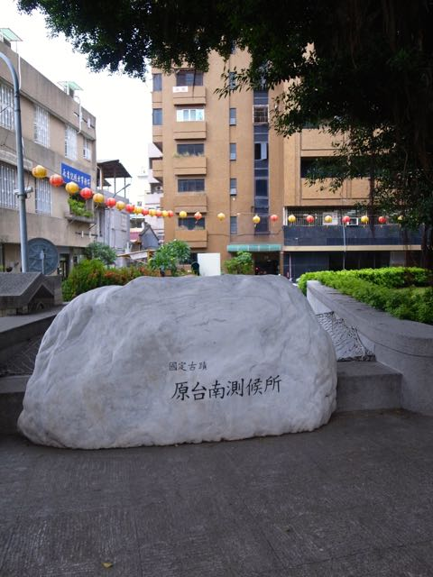 元台南気象観測所 1