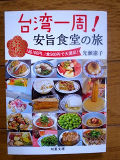 台湾一周!安旨食堂の旅