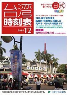 日式台湾時刻表